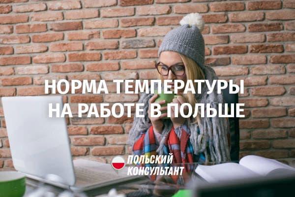 норма температуры на работе в Польше в зимнее время
