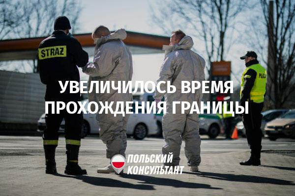 Увеличилось время прохождения польско-украинской границы