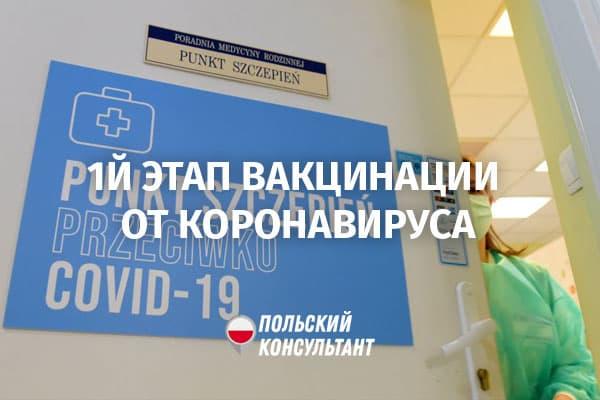 В Польше изменился первый этап вакцинации от коронавируса