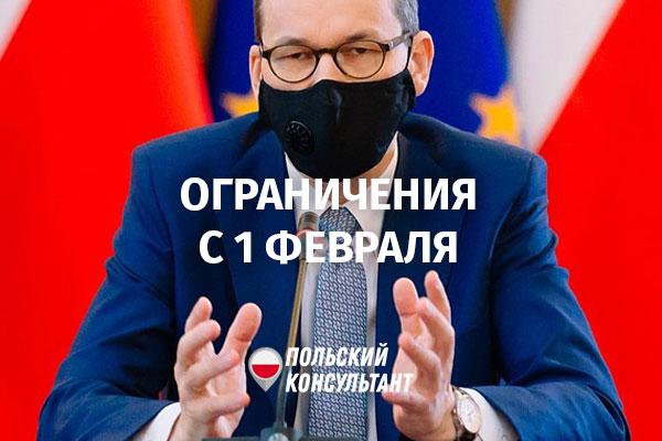 Новые ограничения в Польше с 1 февраля