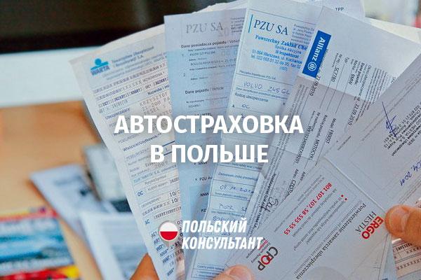 Страховка на машину в Польше