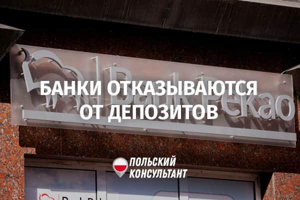 Pekao и PKO BP отменяют депозиты
