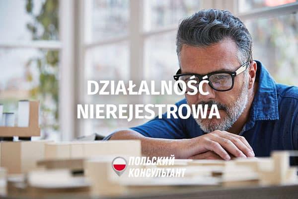бизнесом в Польше без регистрации