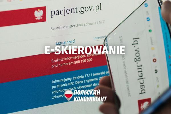 E-skierowanie в Польше
