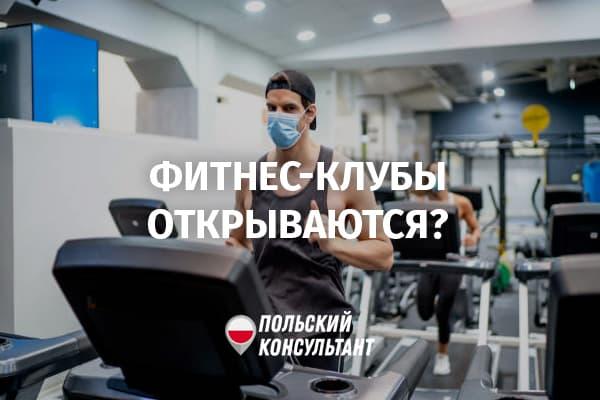 в Польше открываются фитнес-клубы с 1 февраля