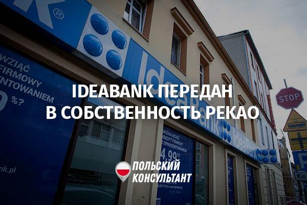 реструктуризация Idea Bank