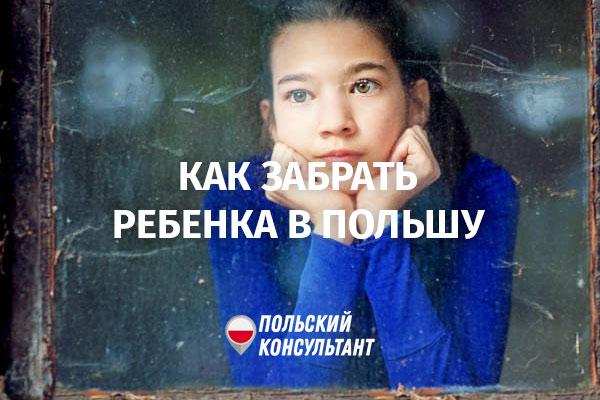 Переезд в Польшу с детьми: как забрать ребенка