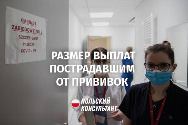 Компенсация за осложнения после вакцинации от коронавируса в Польше