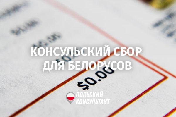 консульский сбор для белорусов