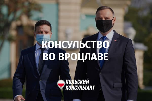 Генеральное консульство Украины во Вроцлаве
