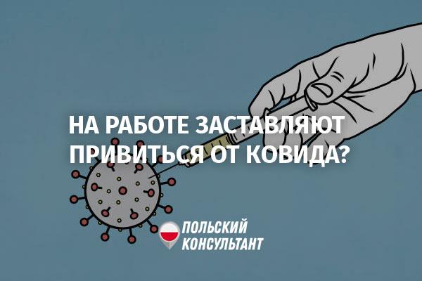 может ли работодатель в Польше заставить сделать прививку от коронавируса