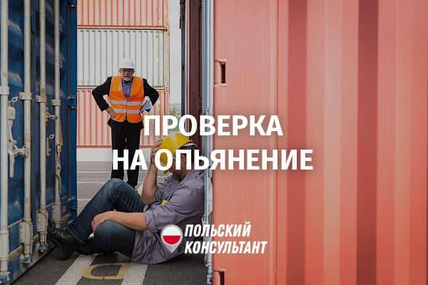 Проверка работника в Польше на опьянение (алкоголь)