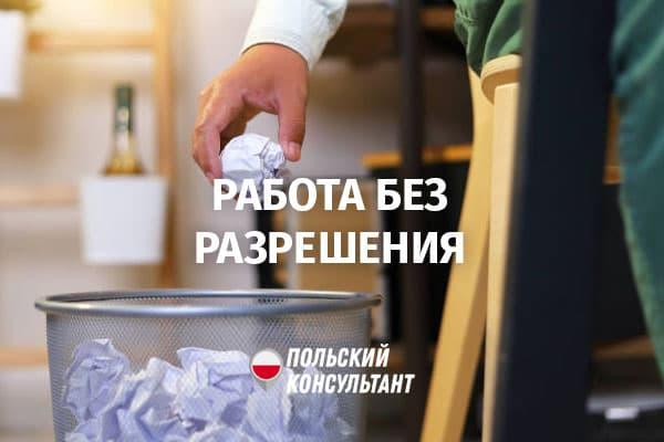 Работа в Польше без разрешения на работу