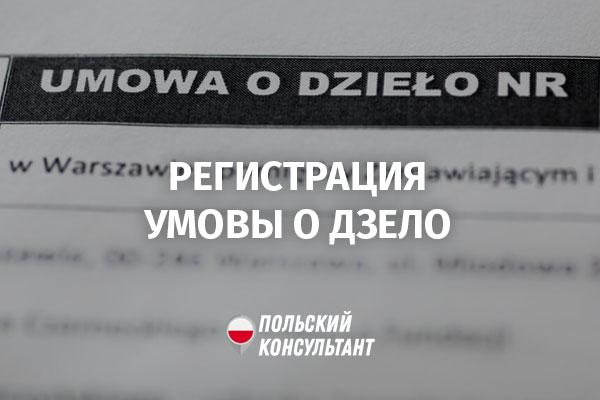 Регистрация умовы о дзело с 2021 года
