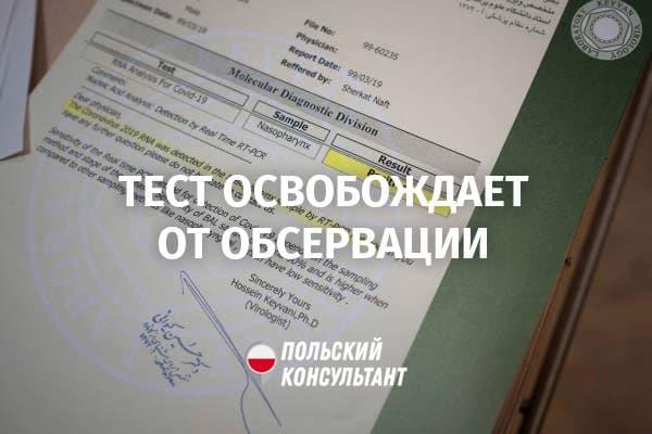 Освобождение от карантина при въезде в Польшу с отрицательным тестом на COVID-19
