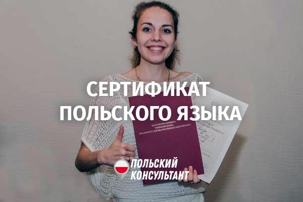 сертификат польского языка