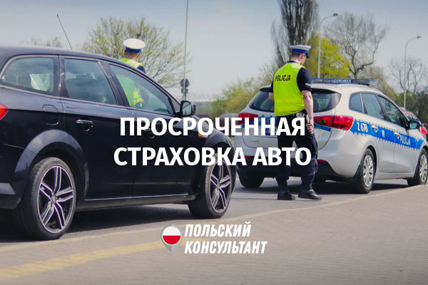 Штраф за проченную страховку авто в Польше