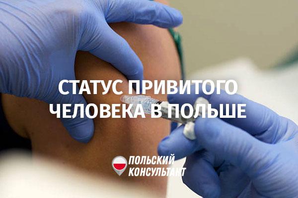 Status osoby zaszczepionej