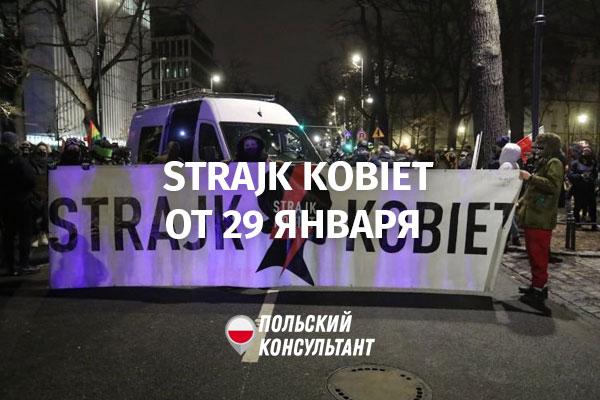 Strajk Kobiet от 29 января 2021 года