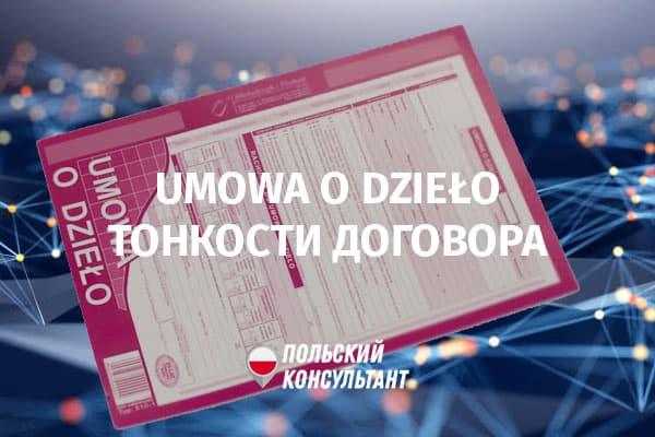 Umowa o dzieło в Польше