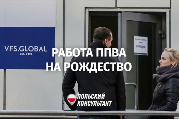 О работе визовых центров и консульств Польши на Рождество