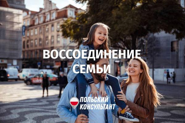 Воссоединение семьи в Польше