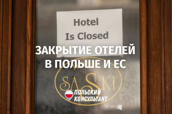 Как COVID-19 повлиял на отельный бизнес в Польше и Европе