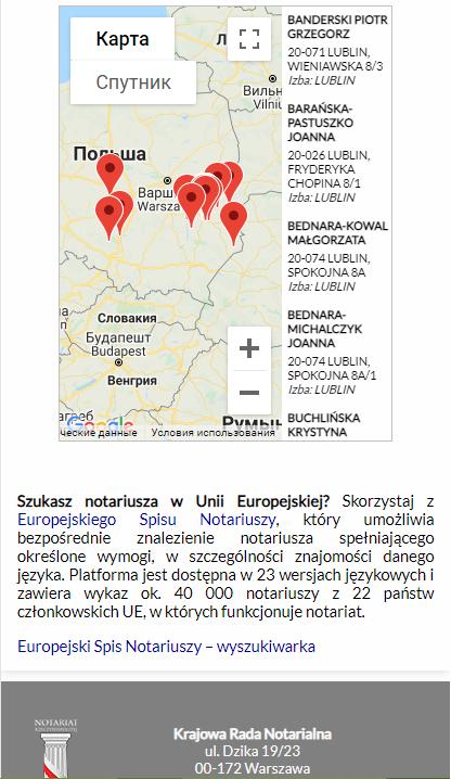 Как оформить доверенность в Польше и сколько стоят услуги нотариуса? 3