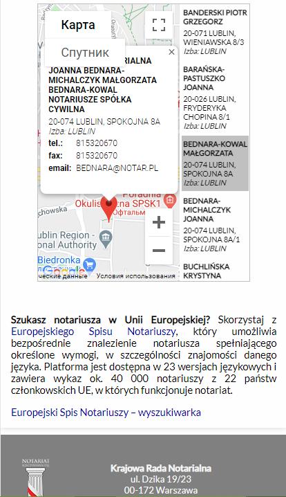 Как оформить доверенность в Польше и сколько стоят услуги нотариуса? 4