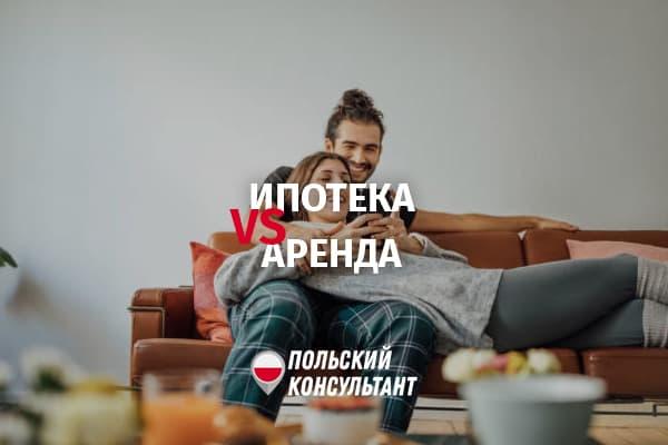 Ипотека или аренда: что выгоднее в Польше