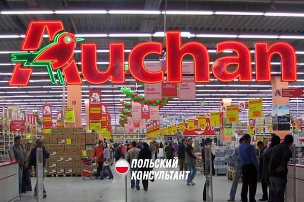 Газетка магазина Ашан в Польше