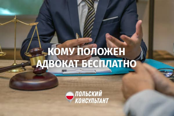besplatnyj-advokat
