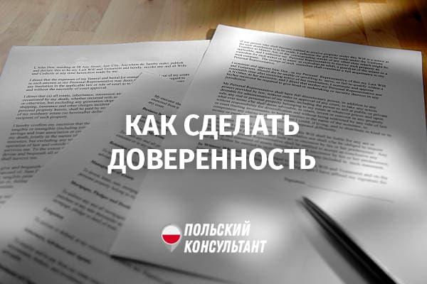 Как сделать доверенность в Польше