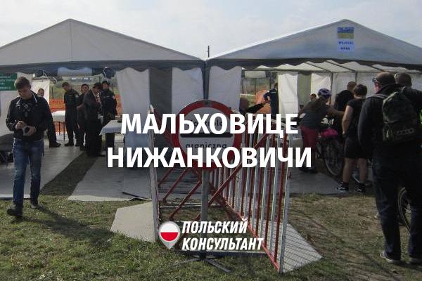 переход в Мальховице-Нижанковичи