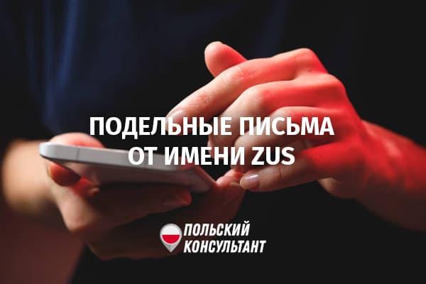 от имени ZUS рассылают поддельные письма