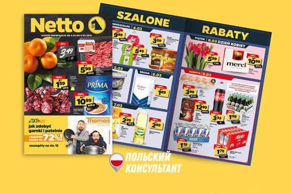 газетка Нетто (Netto) в Польше