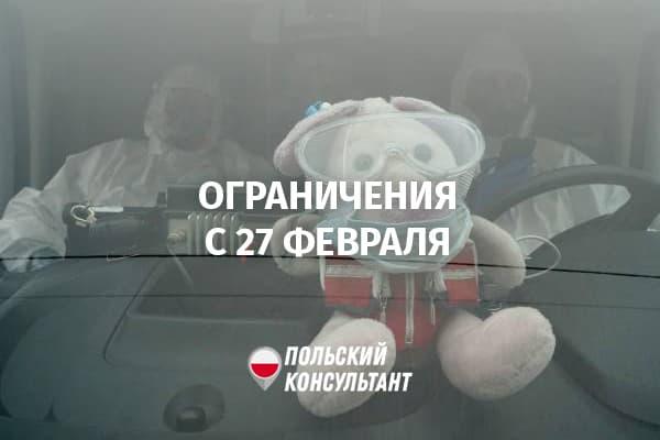 Новые ограничения в Польше с 27.02.2021