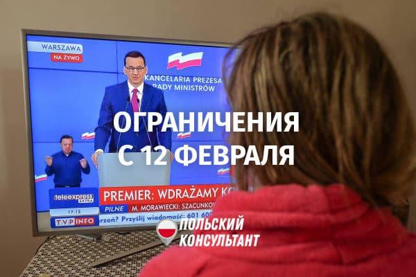 Снятие ограничений в Польше
