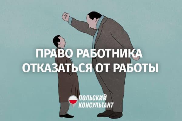 В каких случая заробитчанин может отказаться от выполнения работы в Польше