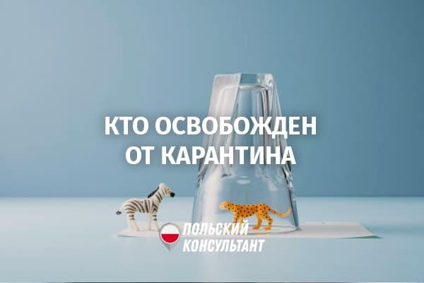 Отмена карантина в Польше
