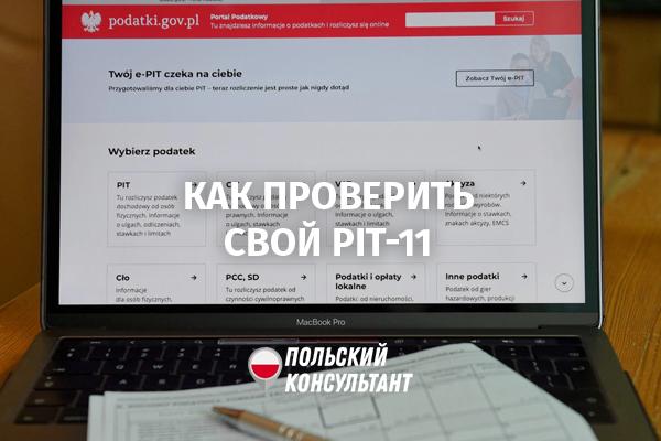 Проверка PIT-11 через интернет