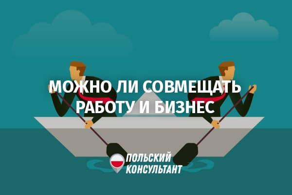 Можно ли и работать, и заниматься бизнесом в Польше