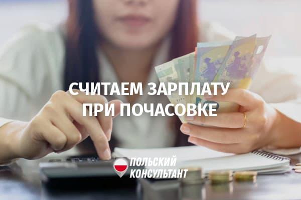 Почасовая оплата труда по умове злецения в Польше