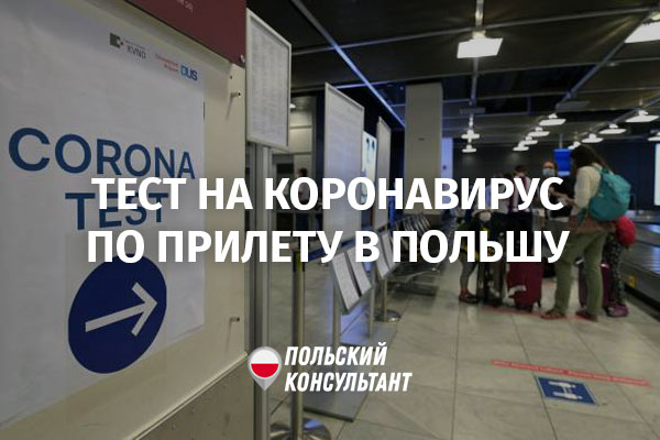 тест на коронавирус в аэропорту Вроцлава