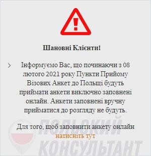 Визовые центры Польши в Украине объявили новые правила заполнения визовой анкеты 1