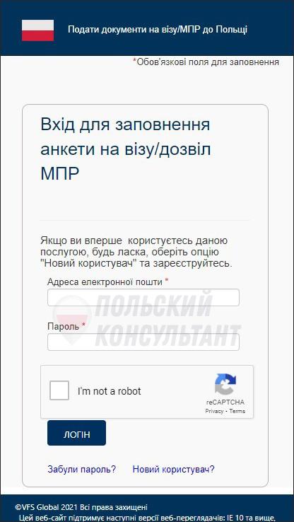 Визовые центры Польши в Украине объявили новые правила заполнения визовой анкеты 2