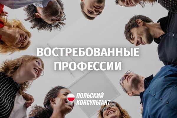 Какие профессии востребованы в Польше