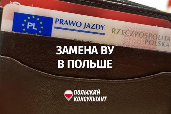 Замена водительских прав в Польше
