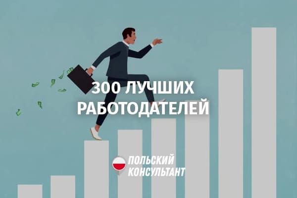 300 лучших работодателей Польши в 2021 году