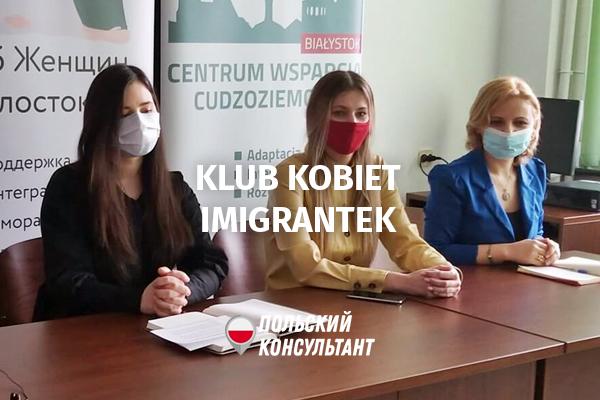 Klub Kobiet Imigrantek